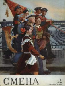 Смена 1950 №08