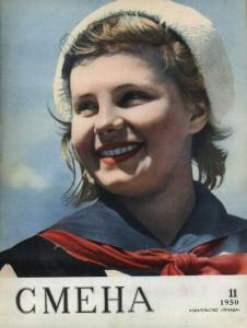 Смена 1950 №11