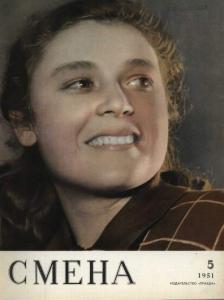 Смена 1951 №05