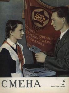 Смена 1951 №06