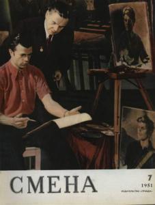 Смена 1951 №07
