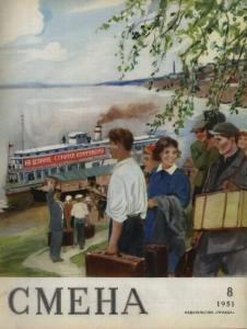 Смена 1951 №08