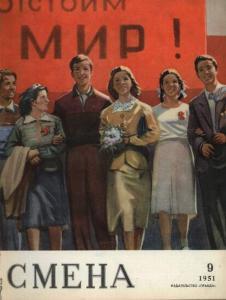 Смена 1951 №09