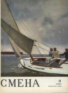Смена 1951 №11