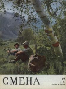 Смена 1951 №12