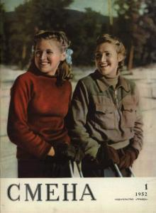 Смена 1952 №01