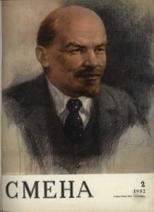Смена 1952 №02