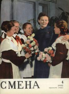 Смена 1952 №04