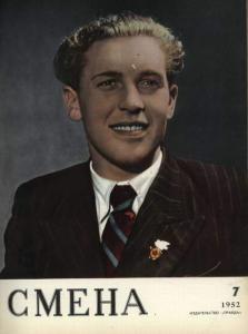 Смена 1952 №07