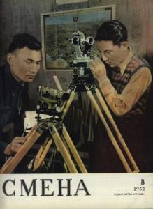 Смена 1952 №08