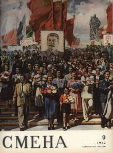Смена 1952 №09