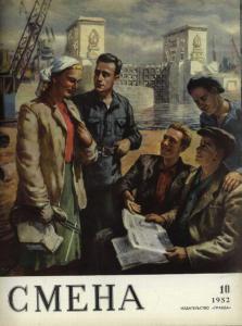 Смена 1952 №10