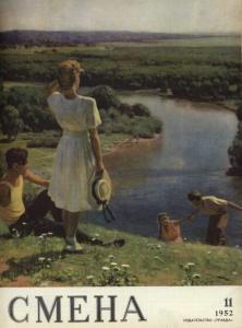 Смена 1952 №11