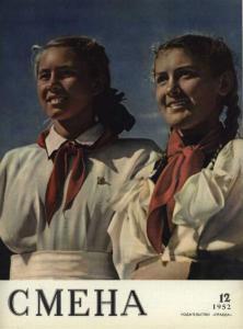 Смена 1952 №12