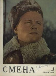 Смена 1953 №04