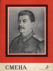 Смена 1953 №05
