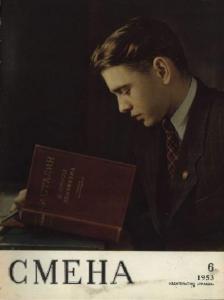 Смена 1953 №06