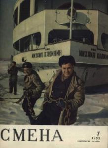 Смена 1953 №07