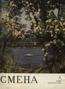 Смена 1953 №08