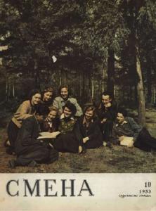 Смена 1953 №10