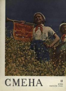 Смена 1953 №11