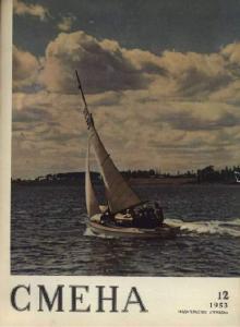 Смена 1953 №12