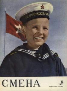 Смена 1953 №13