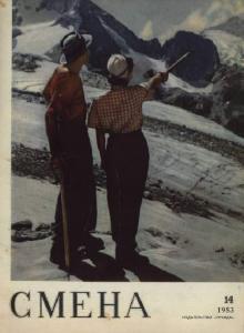 Смена 1953 №14