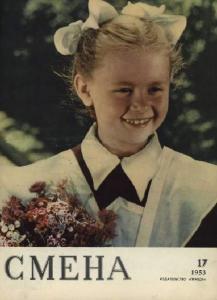 Смена 1953 №17