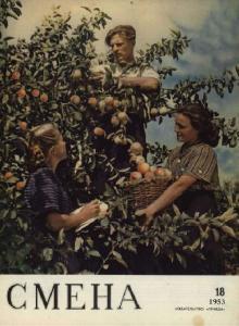 Смена 1953 №18