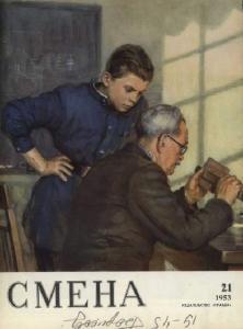 Смена 1953 №21