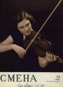 Смена 1953 №23