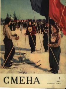 Смена 1954 №01