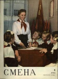 Смена 1954 №03