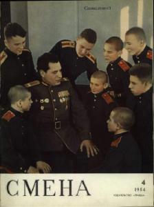 Смена 1954 №04