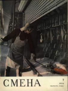 Смена 1954 №07