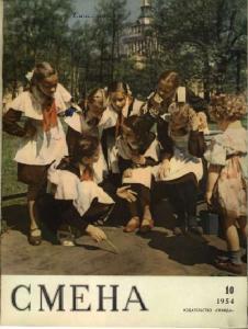 Смена 1954 №10