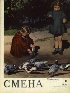 Смена 1954 №11