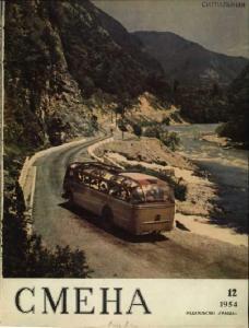 Смена 1954 №12