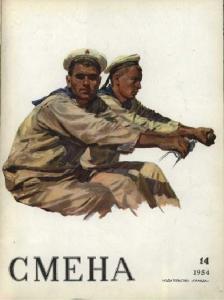 Смена 1954 №14