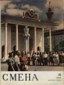 Смена 1954 №15