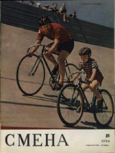 Смена 1954 №16