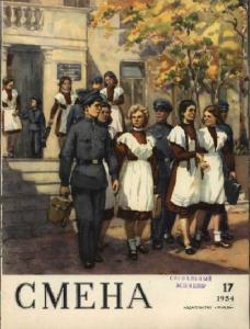 Смена 1954 №17