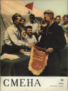 Смена 1954 №20