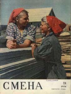 Смена 1954 №21
