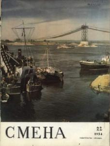 Смена 1954 №22