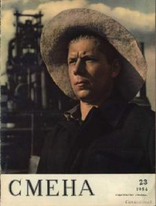Смена 1954 №23