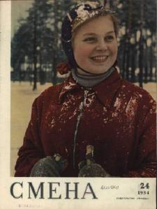 Смена 1954 №24