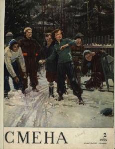 Смена 1955 №02
