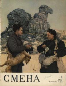 Смена 1955 №03